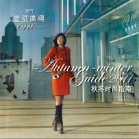 Photo Paul Tsang; Stylist Ruth Du Cann; Model Gaile Lok