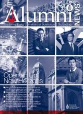 HKUST ISSUE 1 2012