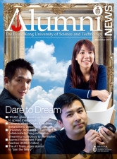HKUST issue 2 2012