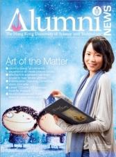HKUST issue 1 2013